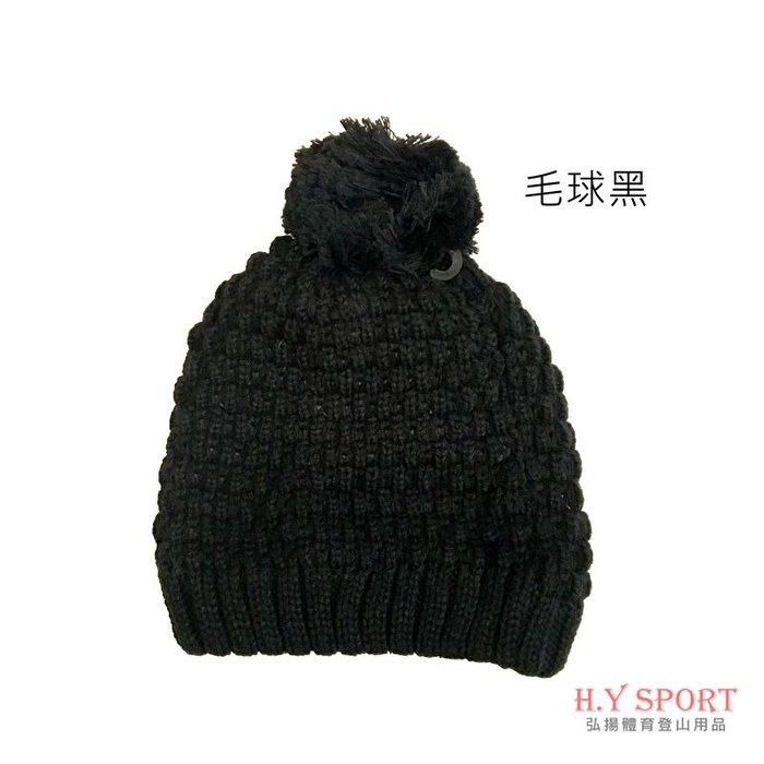 【H.Y SPORT】BLUE PiNE B61606 毛球編織毛帽 保暖毛帽 內鋪棉 男女皆可戴 三色 黑/紅/灰