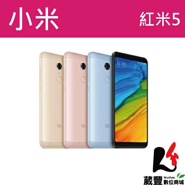 【贈LED隨身燈+立架】Xiaomi紅米55.7吋3G32G雙卡雙待智慧型手機【葳豐數位商城】