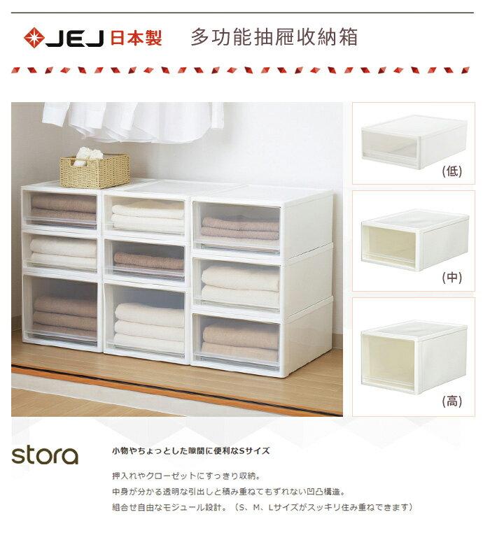 【日本JEJ】多功能單層抽屜收納箱(低)-單層28L-3入 1