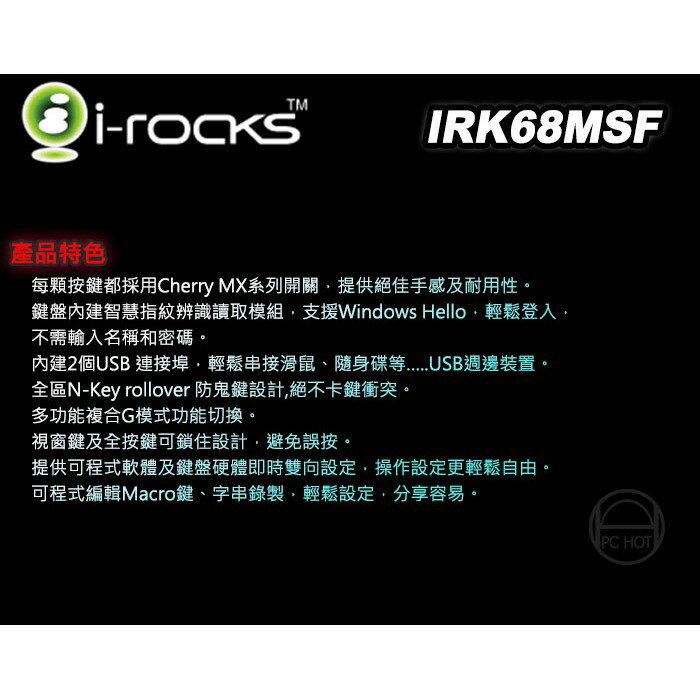 降價特賣中【PCHot】i-Rocks 艾芮克 IRK68MSF 機械式鍵盤 單白光指紋  中文側刻 青軸 紅軸 茶軸