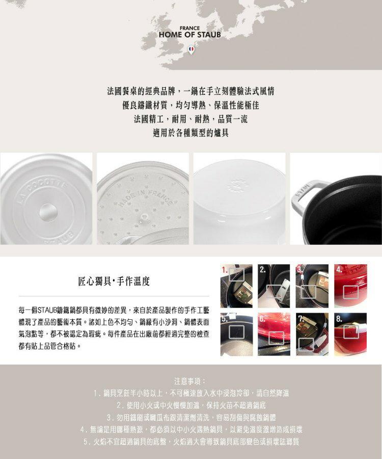 5色可選【Staub】24cm鑄鐵 圓形鑄鐵鍋4QT / 3.8L【比漾廣場】 7