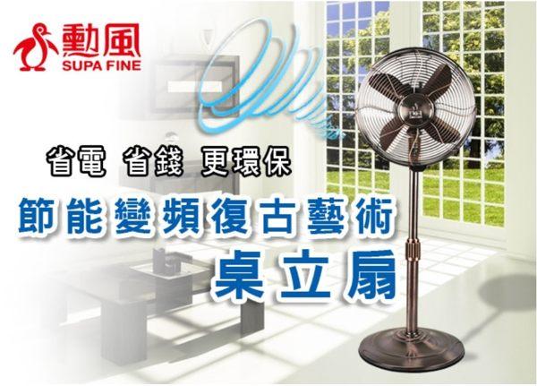 【勳風】12吋直流變頻古銅扇 HF-7282DC