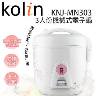 【歌林 Kolin】 KNJ-MN303 3人份機械式電子鍋