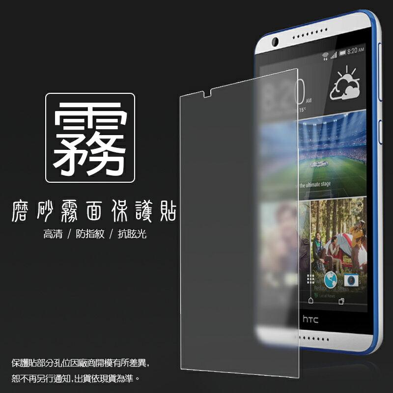 霧面螢幕保護貼 HTC Desire 820/820S 保護貼