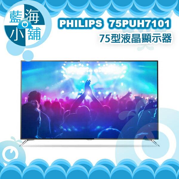 PHILIPS飛利浦 75PUH7101 75吋LED智慧型4K電視 電腦螢幕