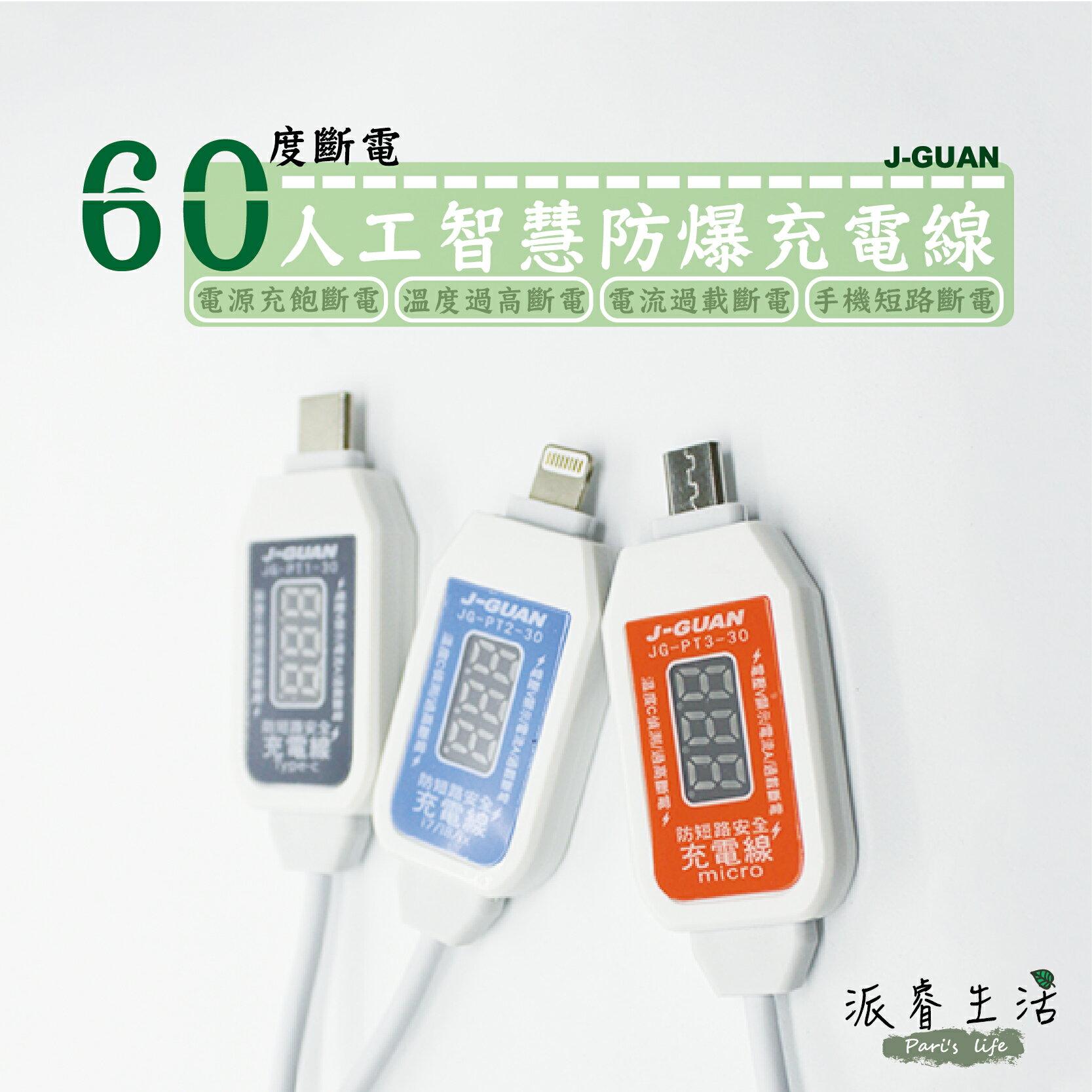 【J-GUAN 人工智慧防爆充電線】智能斷電/顯示/過熱偵測/防爆【LD024】