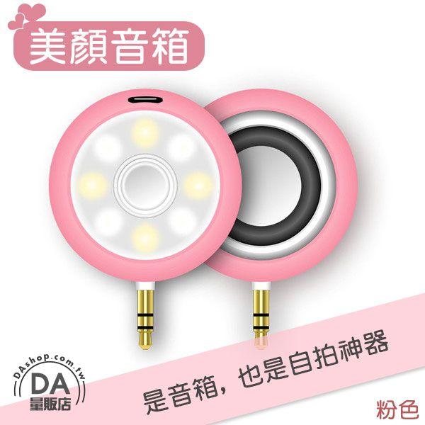 《DA量販店》自拍 補光燈 音箱 LED 美拍神器 手機小喇叭 冷暖光6檔調節 粉紅(80-2913)