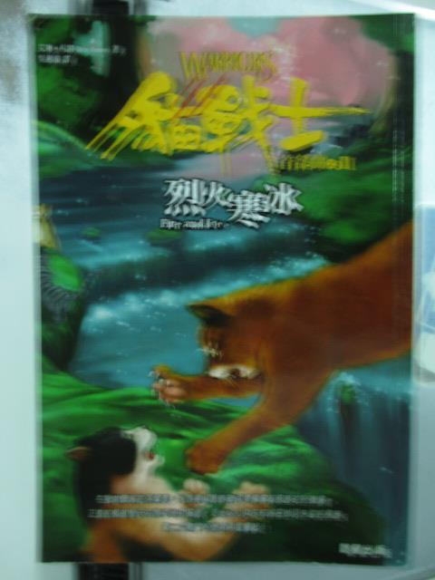 ~書寶 書T2/一般小說_OAK~貓戰士首部曲之二_烈火寒冰_吳湘湄 艾琳杭特