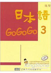 日本語GOGOGO 3 - 限時優惠好康折扣