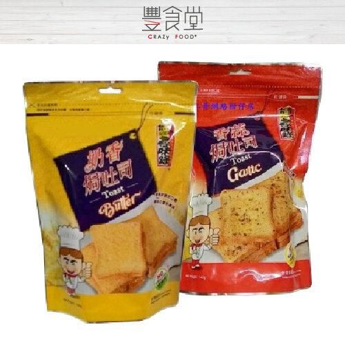 【MIT愛台味】台灣尋味錄 Toast Garlic 焗吐司餅乾 方塊酥 奶香/香蒜 140g入