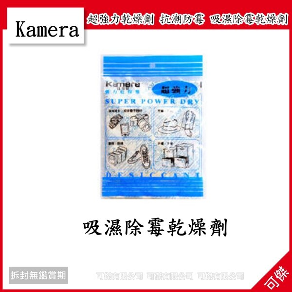可傑  超強力乾燥劑 抗潮防霉 吸濕除霉乾燥劑 淨重120g/包