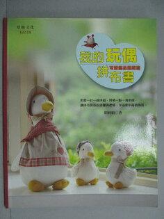 【書寶二手書T1/美工_ZDI】我的玩偶拼布書-可愛飾品進階篇_胡莉娟