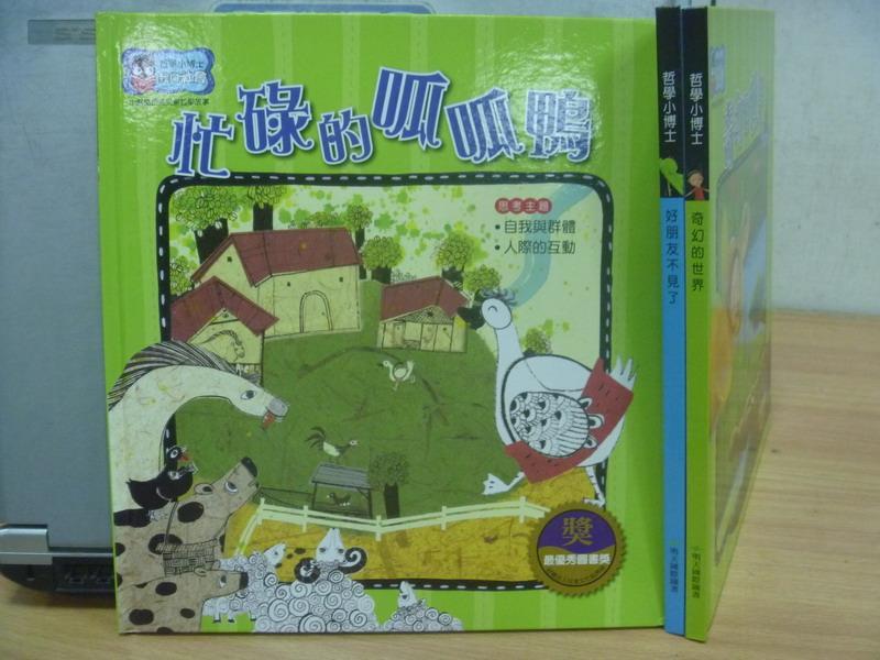 【書寶二手書T7/兒童文學_YCV】忙錄的呱呱鴨_好朋友不見了_奇幻的世界_共3本合售