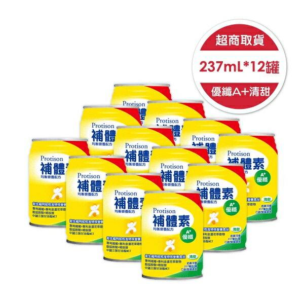 專品藥局 補體素優纖 A+ (清甜) 237ml*12罐 管灌適用 (陳美鳳真心推薦)【2010514】