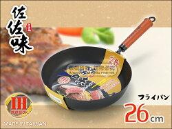 快樂屋♪ 台灣製 佐佐味 0791 【日本三層陶瓷不沾】平底鍋 26cm 櫸木柄碳鋼鍋