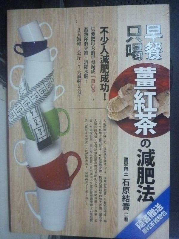 【書寶二手書T4/美容_HTJ】早餐只喝薑紅茶的減肥法_石原結實
