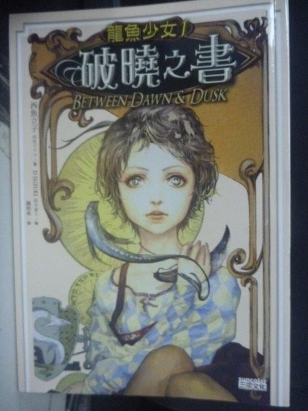 【書寶二手書T2/一般小說_LLM】龍魚少女1-破曉之書_西魚立子, 鍾明秀