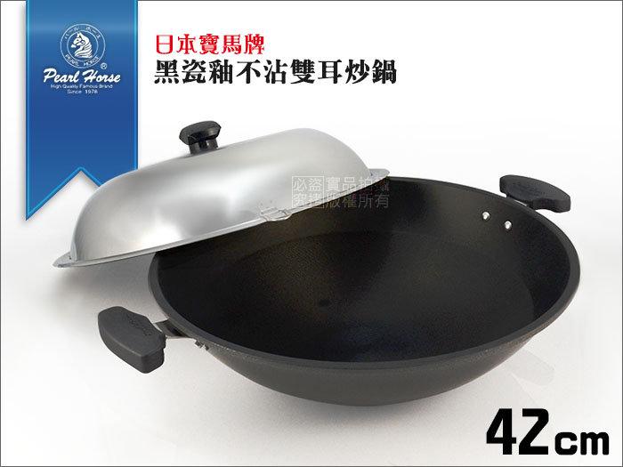 快樂屋? 《日本 寶馬牌》黑瓷釉 炒鍋 42cm 雙耳 (不沾鍋/炒菜鍋/帕路亞/菲姐/理研)