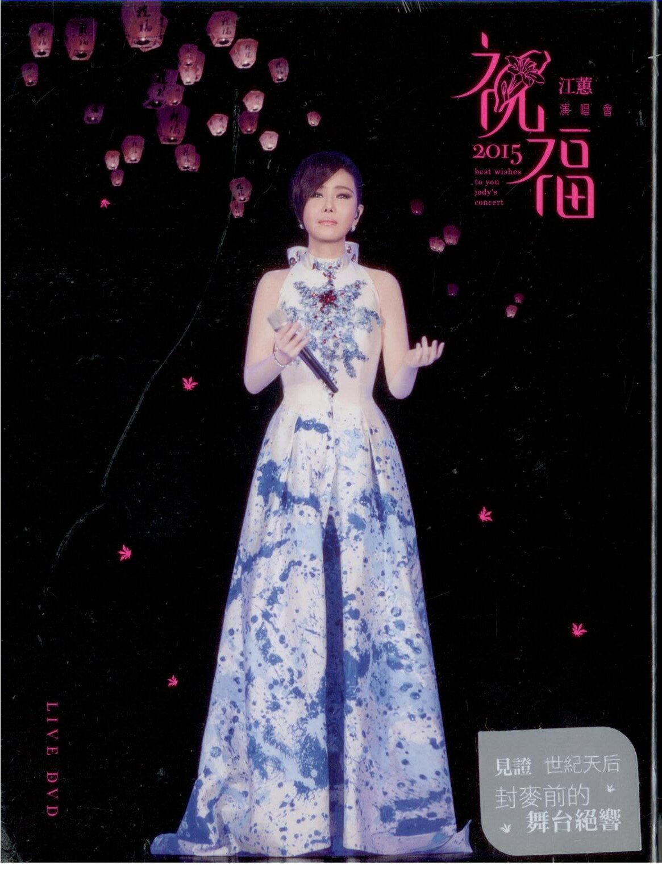 江蕙2015祝福演唱會Live 2DVD