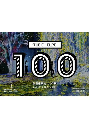 改變未來的100件事:2019年全球百大趨勢(中英雙語版BilingualEdition)