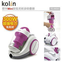 Kolin歌林 Mini旋風免紙袋吸塵器TC-WD01【愛買】