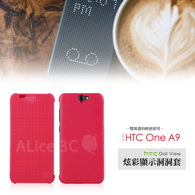 HTC One A9 洞洞套 【C-HTC-025】 Dot View 炫彩顯示保護套 智能保護套 Alice3C - 限時優惠好康折扣