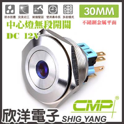 ※欣洋電子※30mm不鏽鋼金屬平面中心燈無段開關DC12VS3002A-12V藍、綠、紅、白、橙五色光自由選購CMP西普