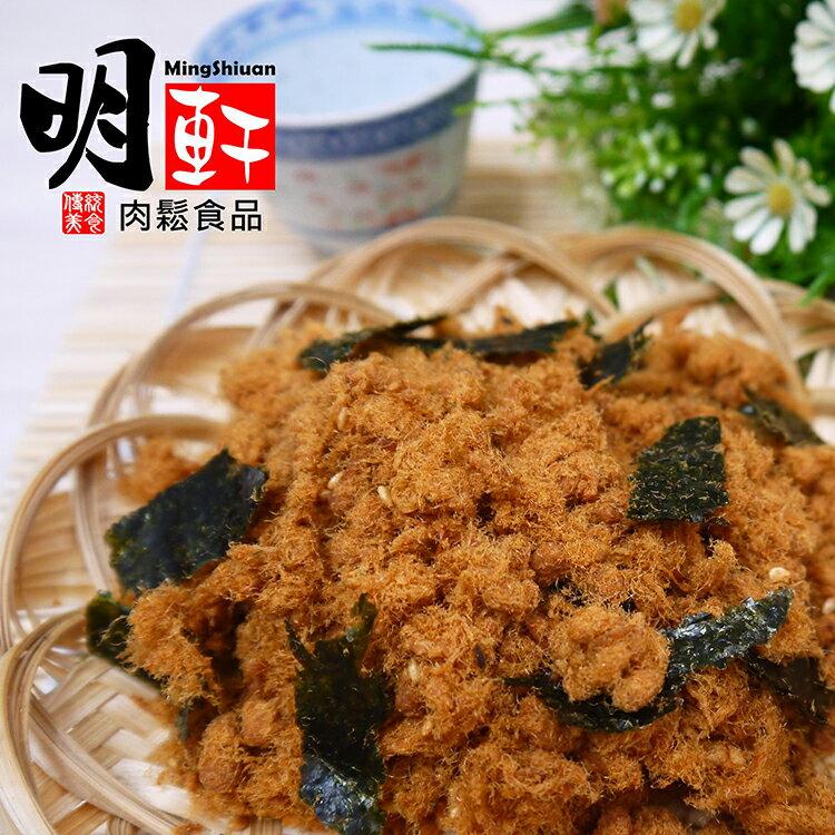 【明軒肉鬆食品】海苔豬肉鬆~輕巧包(135g)