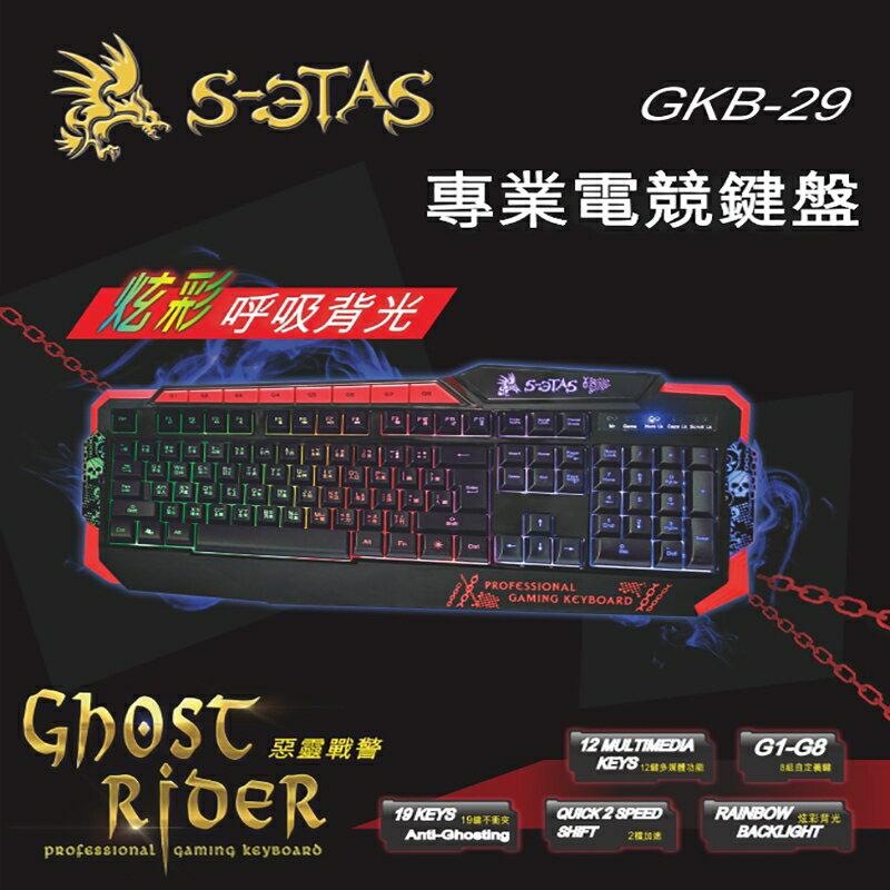 KINYO GKB-29 專業電競鍵盤/惡靈戰警/炫彩呼吸背光/USB接頭/電腦鍵盤/防潑水/多媒體按鍵/通過BSMI檢驗合格