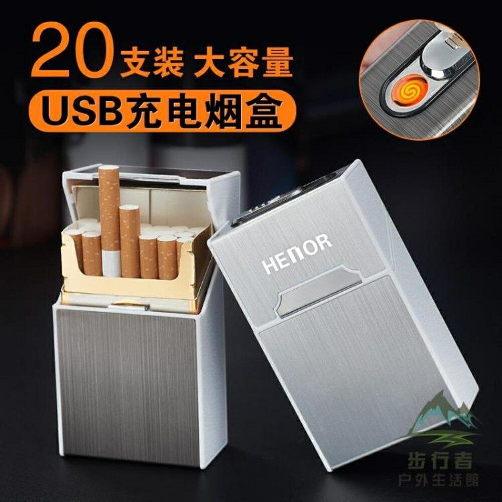 20支裝煙盒打火機充電防風火機便攜金屬香菸殼