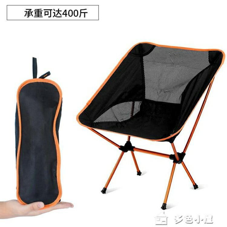折疊椅戶外折疊椅月亮椅便攜釣魚椅野營7075鋁合金椅子沙灘靠背椅寫生椅