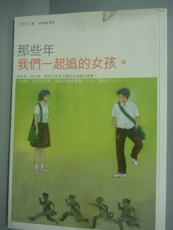 【書寶二手書T1/一般小說_IMH】那些年,我們一起追的女孩_九把刀_附光碟