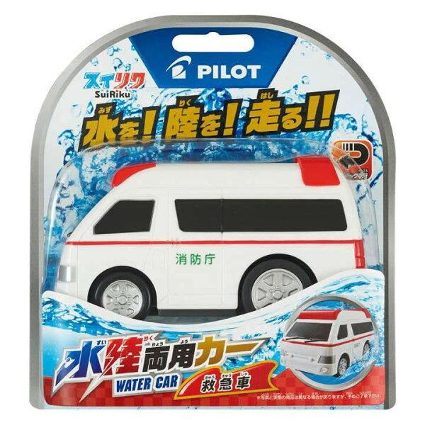 日本代購預購水陸兩用玩具車救護車洗澡玩具交通玩具兒童玩具玩具車784-207
