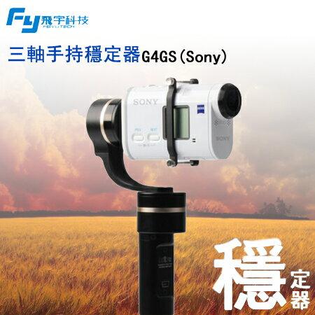 """【現貨3/22】飛宇G4 GS 三軸手持穩定器(Sony運動相機專用)""""正經800"""""""
