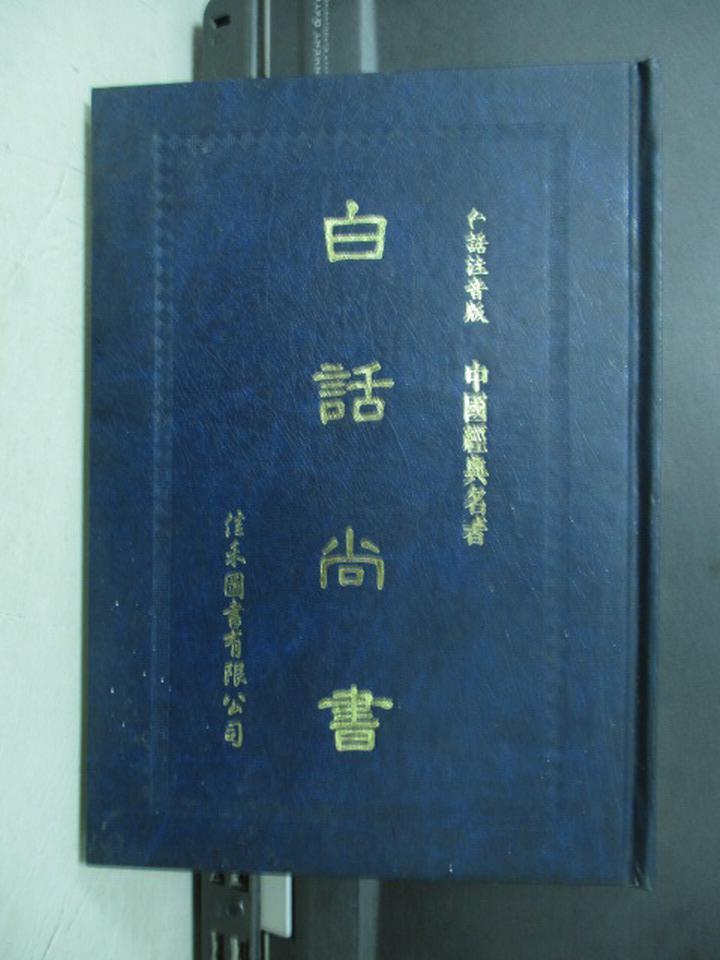 【書寶二手書T8/文學_NOJ】白話尚書