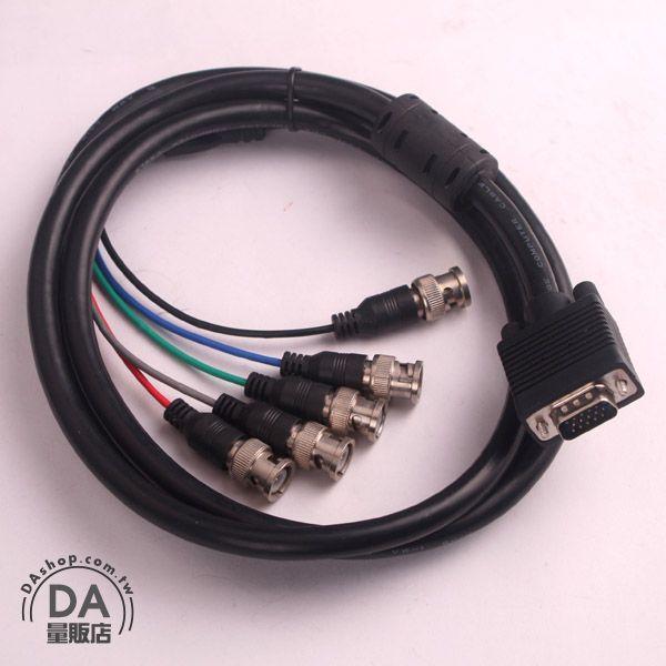 《DA量販店》VGA D-SUB 15pin 轉 5 BNC R/G/B/H/V 顯示器 影像 傳輸線 (12-346)