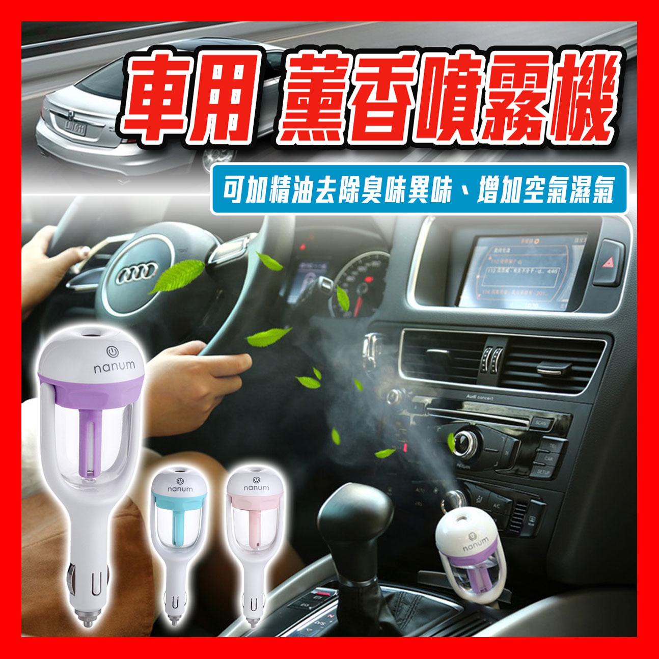 車用空氣薰香機 水氧機 淨化空氣 新車除味 負離子空氣加濕機 除異味 煙味 PM2.5 汽車 香水 車用 點菸器