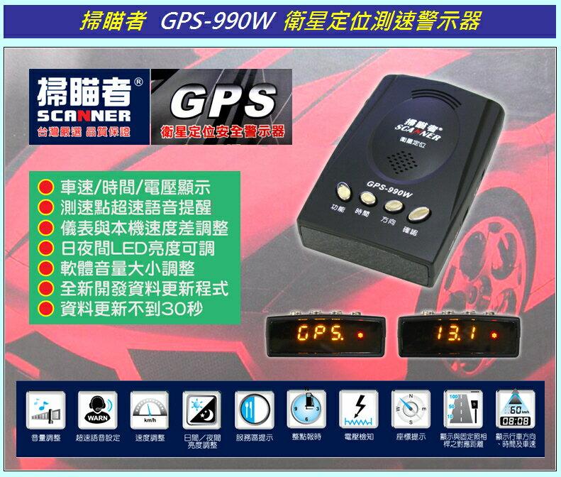 ~育誠科技~~掃瞄者 GPS~990W 單機版~掃描者990測速器  GPS模組  更新