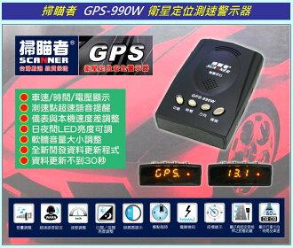 《育誠科技》『掃瞄者 GPS-990W 單機版』掃描者990測速器/最新GPS模組/免費更新/台灣製造/另有響尾蛇008