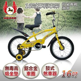 《飛馬》16吋打氣專利童車-黃(516-02-2)