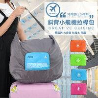 輕鬆旅行收納術推薦升級款 小飛機 單肩斜背旅行袋 【PA-037】 拉桿包 摺疊收納 行李箱拉桿袋