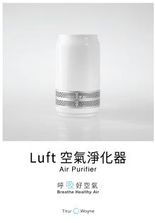 【Luft】隨身空氣淨化器