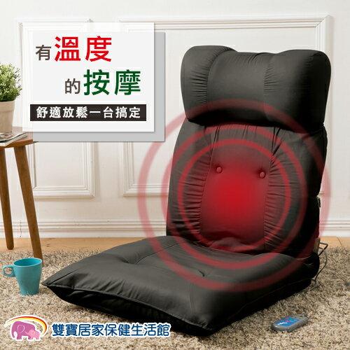 日式和風紓壓溫熱電動按摩椅墊 按摩墊 躺椅 銀髮族按摩椅