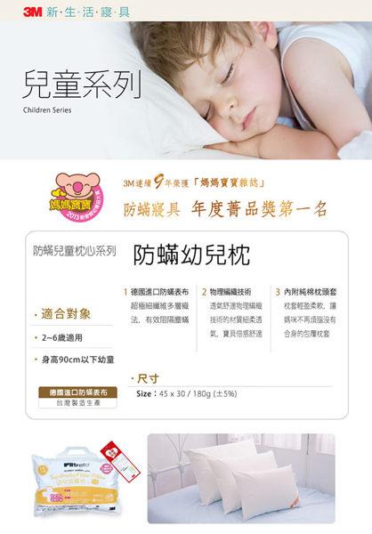 免運費 3M 幼兒防蹣枕心-附純棉枕套/幼兒枕頭/兒童枕頭