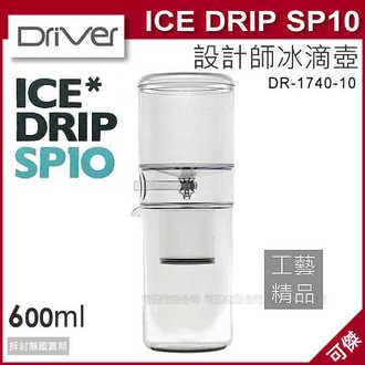可傑   Driver  設計師冰滴壺  DR-1740-10  咖啡壺  600ml   不鏽鋼濾網材質  獨特節水閥   品嘗極品咖啡!
