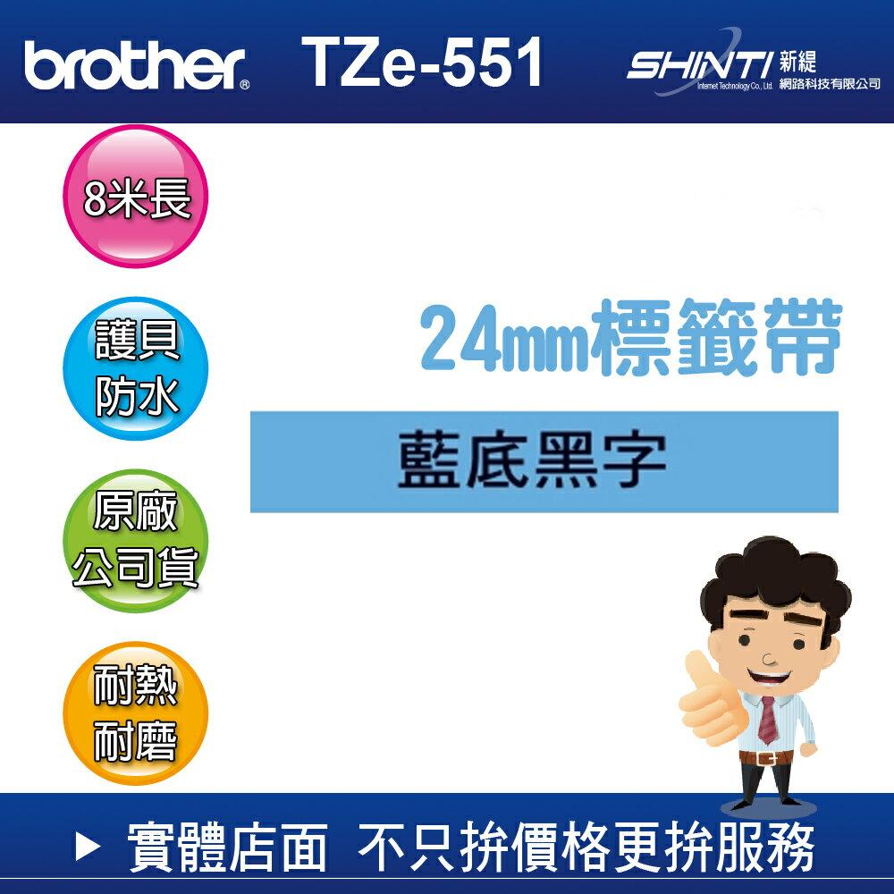 兄弟 brother  TZe~551 24mm護貝標籤帶  PT~2430PC  PT~