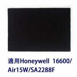 加強型活性碳濾網單片適用HONEYWELL-HAP16600AIR-15WSA-2288F買10免運
