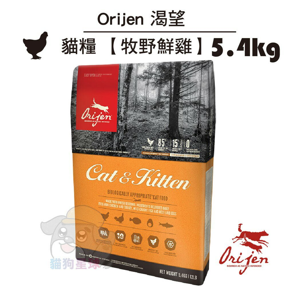 貓狗星球 加拿大渴望Orijen 全新頂級 愛貓用 牧野鮮雞貓糧 5.4kg