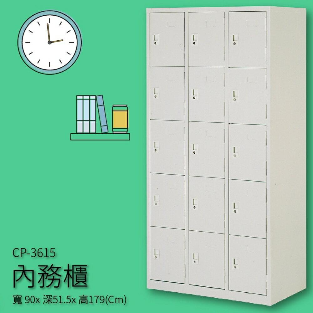【收納嚴選品牌】CP-3615 內務櫃 15人用 收納櫃 置物櫃 公家機關 (無吊衣桿或活動層板)
