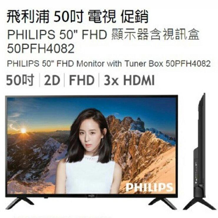 飛利浦50吋液晶電視 大特價 杜比音效 藍光技術 精準畫質